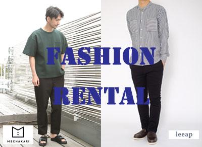 メンズファッションレンタル