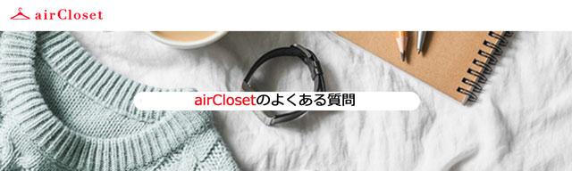 airclosetのよくある質問