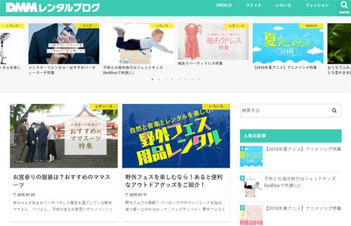 DMM.com公式ブログ