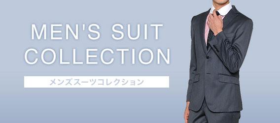 Dmm.com メンズスーツ