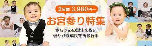 Dmm.com お宮参り特集