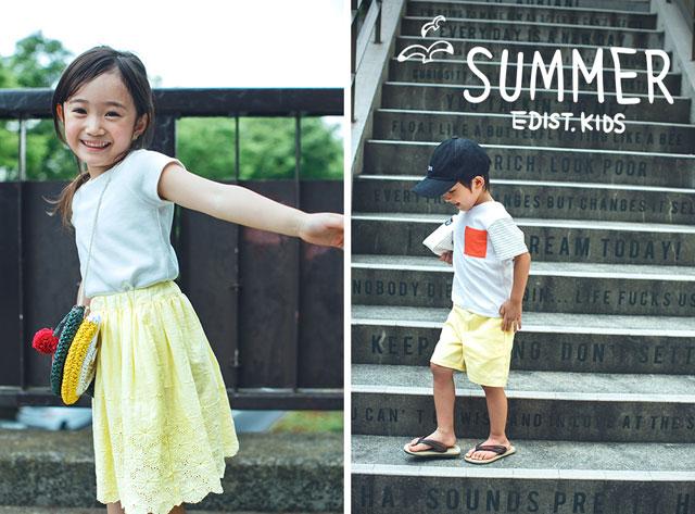 EDIST KIDS 2018 SUMMER