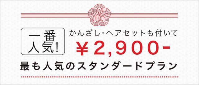 きものレンタルwargo ヘアセット料金込み