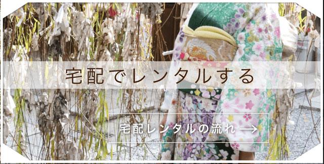 きものレンタルwargo 宅配レンタル