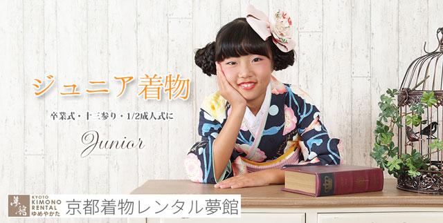 京都着物レンタル 夢館 -ゆめやかた- キッズ着物