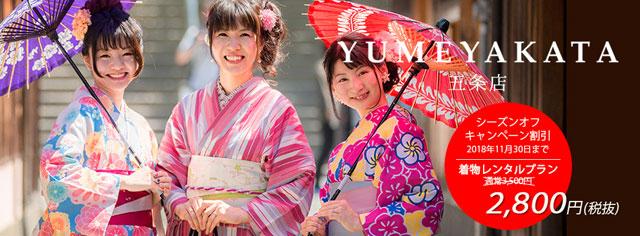 京都着物レンタル 夢館 -ゆめやかた- 五条店