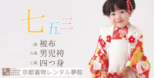 京都着物レンタル 夢館 -ゆめやかた- 七五三