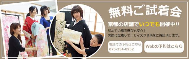京都着物レンタル 夢館 -ゆめやかた- 着付け