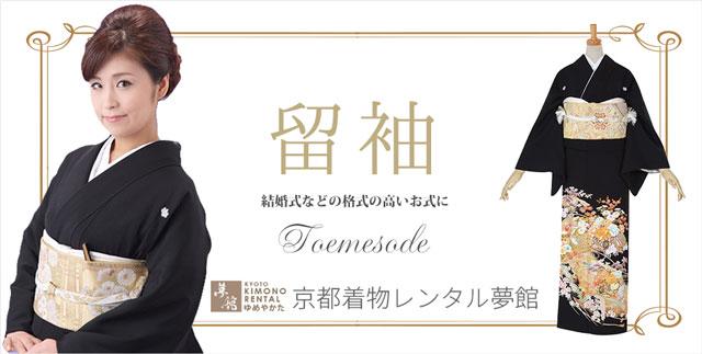 京都着物レンタル 夢館 -ゆめやかた- 留袖