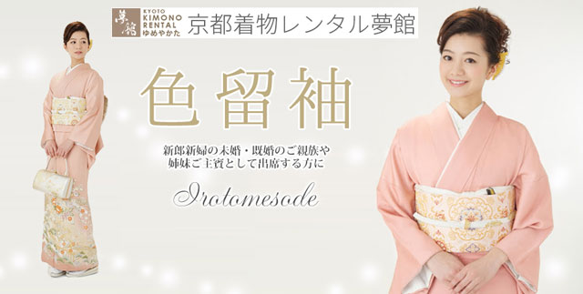 京都着物レンタル 夢館 -ゆめやかた- 色留袖