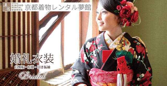 京都着物レンタル 夢館 -ゆめやかた- 婚礼衣装
