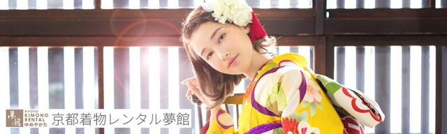 京都着物レンタル 夢館 -ゆめやかた- 振袖